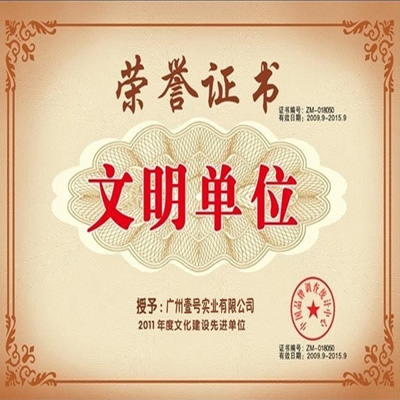 <a href='rongyuzhengshu/834.html '>文明单位<span style='float:right;color:#007bff'>查看详情</span></a>